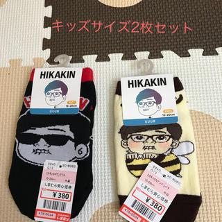 シマムラ(しまむら)のヒカキン 靴下 キッズサイズ 2枚セット(靴下/タイツ)