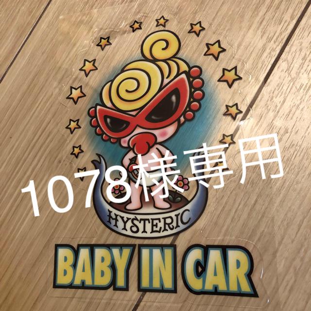 HYSTERIC MINI(ヒステリックミニ)のヒステリックミニカーステッカー 自動車/バイクの自動車(車外アクセサリ)の商品写真