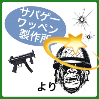 サバゲー パッチ 製作所(襟章)
