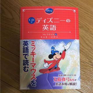 ディズニー(Disney)の【美品】ディズニーの英語 コレクション6 ミッキーマウス (CD付)(参考書)