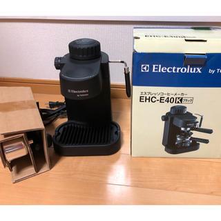 エレクトロラックス(Electrolux)の《値下げしました◎》【未使用!】エスプレッソコーヒーメーカー(エスプレッソマシン)