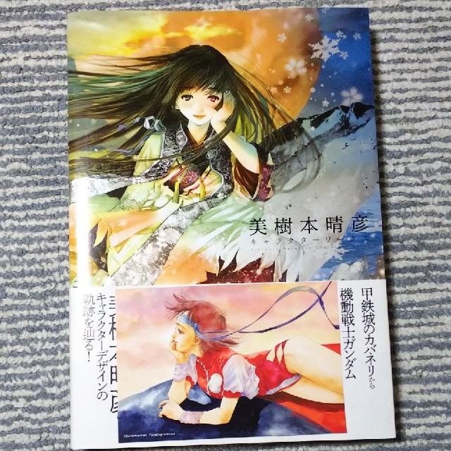 美樹本晴彦キャラクターワークス 限定ポストカード付きの通販 By さかな