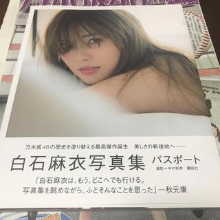 ノギザカフォーティーシックス(乃木坂46)の白石麻衣 写真集 パスポート(アイドルグッズ)