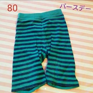 シマムラ(しまむら)の80★バースデー 緑×ボーダーズボン(パンツ)