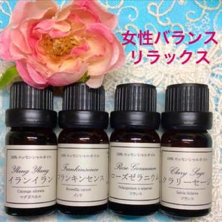 ❤️リラックス&バランスアロマ❤️高品質セラピーグレード精油❤️4本セット❤️(エッセンシャルオイル(精油))