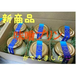 【無添加】3プリン(4個)・味噌プリン(2個)(菓子/デザート)