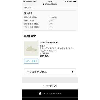 アディダス(adidas)のyeezy boost 350 butter 23.5cm(スニーカー)