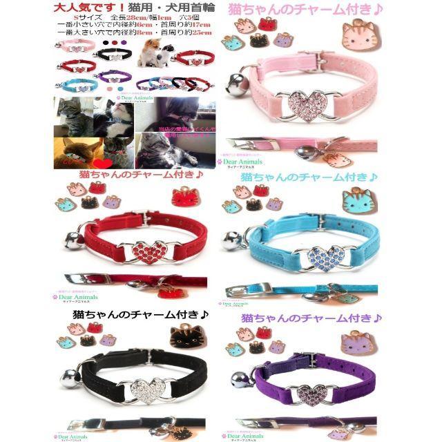 猫首輪 猫用首輪 赤色♪ 猫ちゃんチャーム付き2♪ 新品未使用品 その他のペット用品(猫)の商品写真