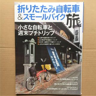 ダホン(DAHON)の折りたたみ自転車&スモールバイク旅 小さな自転車と週末プチトリップ(趣味/スポーツ)