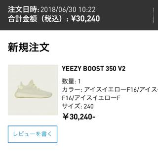 アディダス(adidas)のadidas yeezy BOOST 350 V2  24cm アイスイエロー(スニーカー)