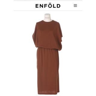 エンフォルド(ENFOLD)の【人気完売】enfold 今季ワンピース エンフォルド ENFOLD (ロングワンピース/マキシワンピース)