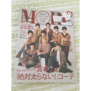 ヘイセイジャンプ(Hey! Say! JUMP)のMORE 1月号(ファッション)
