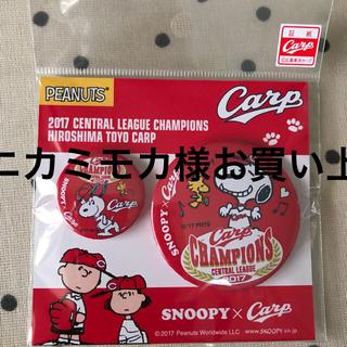 スヌーピー(SNOOPY)のスヌーピー [SNOOPY]✖️カープ コラボ缶バッジセット(記念品/関連グッズ)