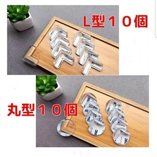 コーナーガード L型+丸型 20個セット ケガ防止  両面テープ付き 透明 (コーナーガード)