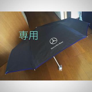 【新品 非売品 即発送】 メルセデスベンツ 折りたたみ傘(傘)