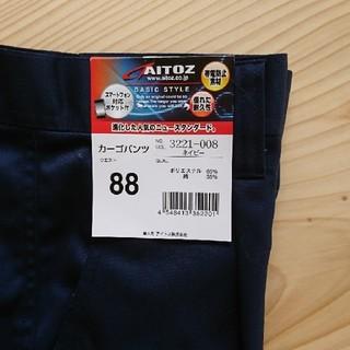 アイトス(AITOZ)の作業ズボン 88cm(ワークパンツ/カーゴパンツ)