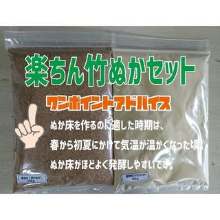 簡単!楽ちん!5分で作れる竹ぬか床(漬物)