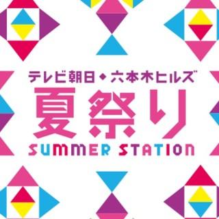 7/16 テレ朝夏祭り サマパス 2枚(その他)