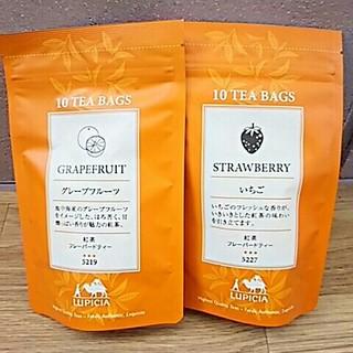 ルピシア(LUPICIA)のルピシアフレーバードティー紅茶2袋グレープフルーツ、いちごLUPICIA(茶)