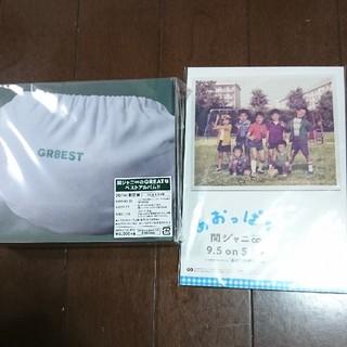 カンジャニエイト(関ジャニ∞)のGR8EST 201∞限定盤 シリアルコード、ポストカード付き(ポップス/ロック(邦楽))