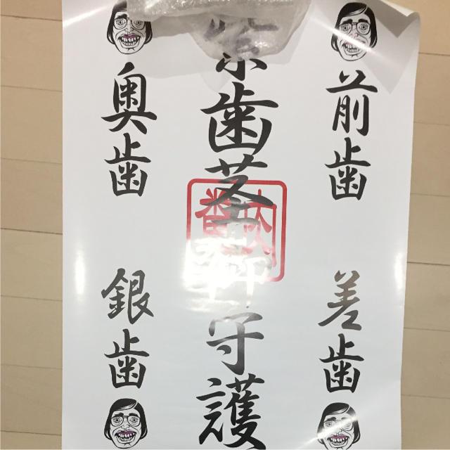 肉糞亭 ポスター  エンタメ/ホビーのタレントグッズ(お笑い芸人)の商品写真