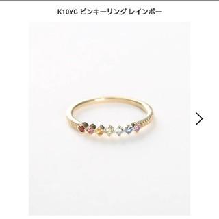 エテ(ete)のete ピンキーリング レインボー アミュレットリング #5(リング(指輪))