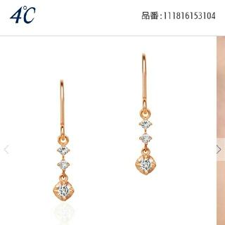 ヨンドシー(4℃)の【美品】4℃ 10KPG  ダイヤモンドピアス(ピアス)