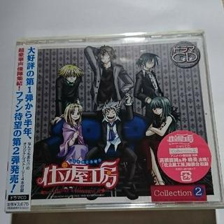 【2枚組CD】仕立屋工房 2 ドラマCD アニメイト限定盤(CDブック)
