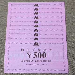 モスフードサービス モスバーガー 5,000円分(レストラン/食事券)