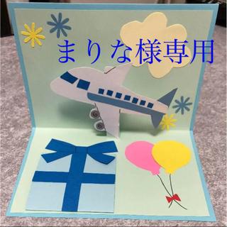 飛行機 ポップアップカード  ハンドメイド(カード/レター/ラッピング)