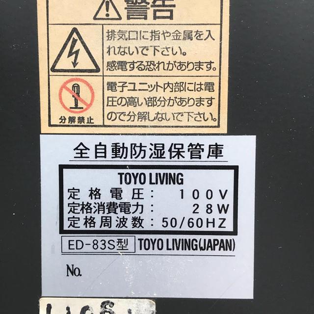 東洋リビング/防湿庫/ED-83Sタイプ/中古 スマホ/家電/カメラのカメラ(防湿庫)の商品写真