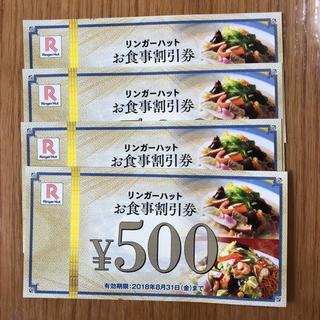 リンガーハット(リンガーハット)のリンガーハット お食事割引券 2000円分(レストラン/食事券)