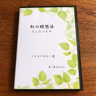 美品☆ マドモアゼル・愛 「虹の瞑想法/ インスパイヤ」ヒーリング 癒し(ヒーリング/ニューエイジ)