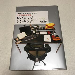 レバレッジ・シンキングー本田直之(ビジネス/経済)