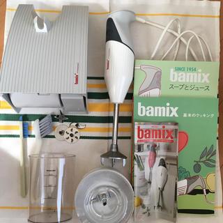 バーミックス(bamix)のバーミックス M250 ➕ クッキング本2冊(調理道具/製菓道具)