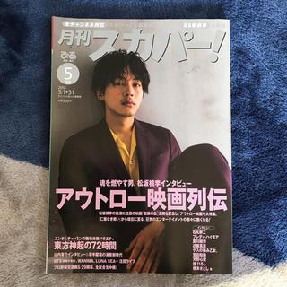 月刊スカパー! 5月号(アート/エンタメ/ホビー)