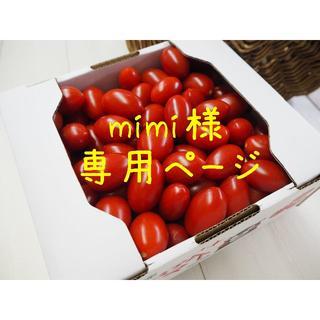 mimi様専用ページ アイコトマト2K (野菜)
