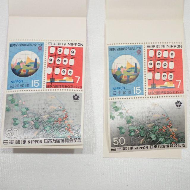 F118 日本万国博覧会記念 大阪万博 エキスポ70 切手 2点セット エンタメ/ホビーのコレクション(切手/官製はがき)の商品写真