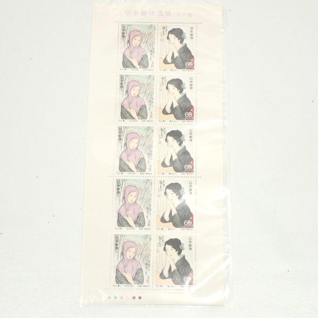 F119 切手趣味週間 女十題 北方の冬 朝の光へ(竹久夢二) 未使用 エンタメ/ホビーのコレクション(切手/官製はがき)の商品写真