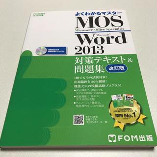 MOS Word 2013ーFOM出版(資格/検定)