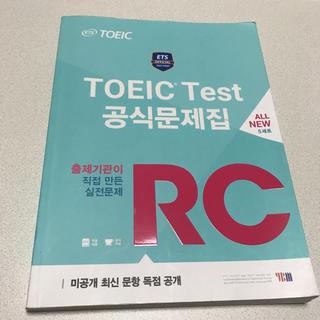 TOEIC TEST  韓国 公式問題集(資格/検定)