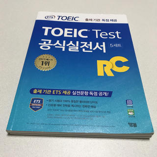 TOEIC TEST 韓国公式問題集(その他)