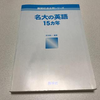 名大の英語 15カ年ー数学社(参考書)