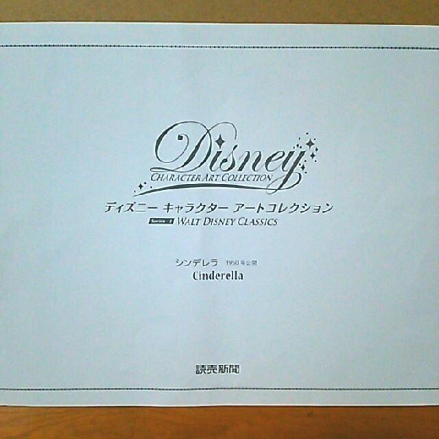Disney(ディズニー)のディズニー シンデレラ絵画2 エンタメ/ホビーのアニメグッズ(ポスター)の商品写真