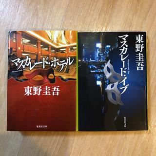 東野圭吾著 マスカレードホテル・イブ二冊セット