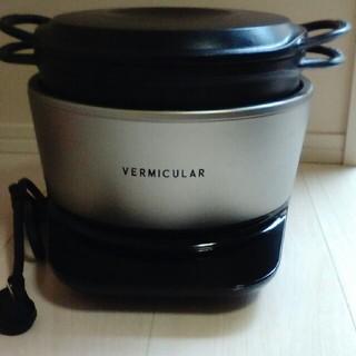 バーミキュラ(Vermicular)のpogi 様専用バーミキュラライスポット(炊飯器)