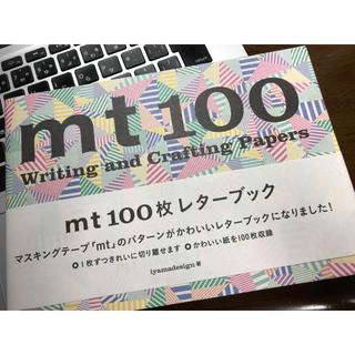 エムティー(mt)のmt100 枚レターブック(カード/レター/ラッピング)