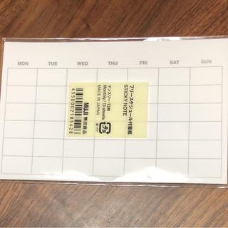 ムジルシリョウヒン(MUJI (無印良品))のフリースケジュール付箋紙(ノート/メモ帳/ふせん)