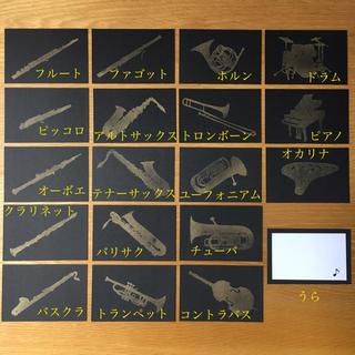 楽器 メッセージカード 吹奏楽 音符 5枚300円〜(カード/レター/ラッピング)