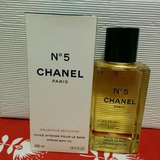 シャネル(CHANEL)の【新品】CHANEL No.5ミルキーバス(入浴剤/バスソルト)